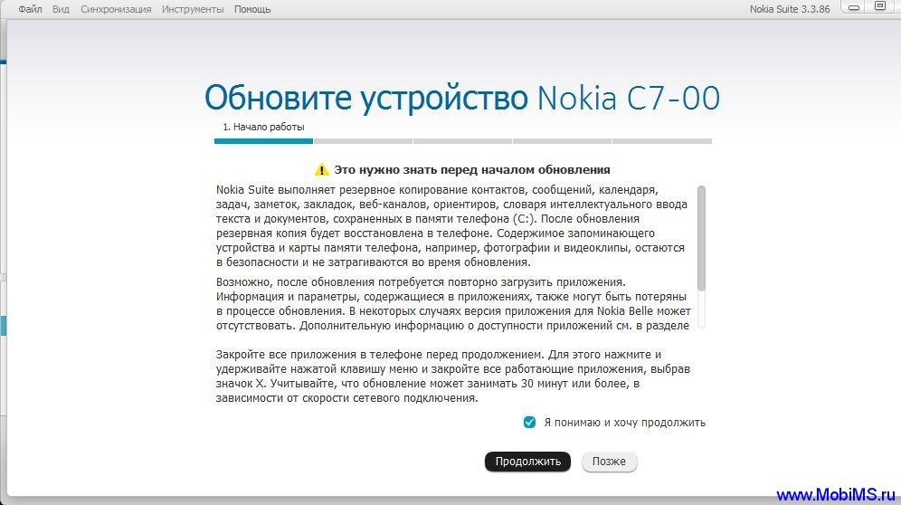 Nokia Suite Версия 3.3