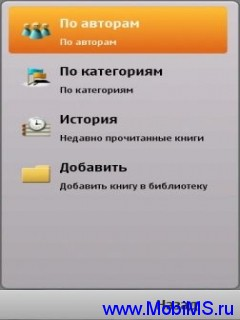 FBReader v.0.99.5 - читалка электронных книг.