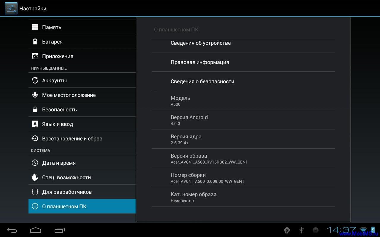 Официальная прошивка для Acer Iconia Tab A500 с Android 4.0.3 Ice Cream Sandwich Acer_AV041_A500_0.009.00_WW_GEN1