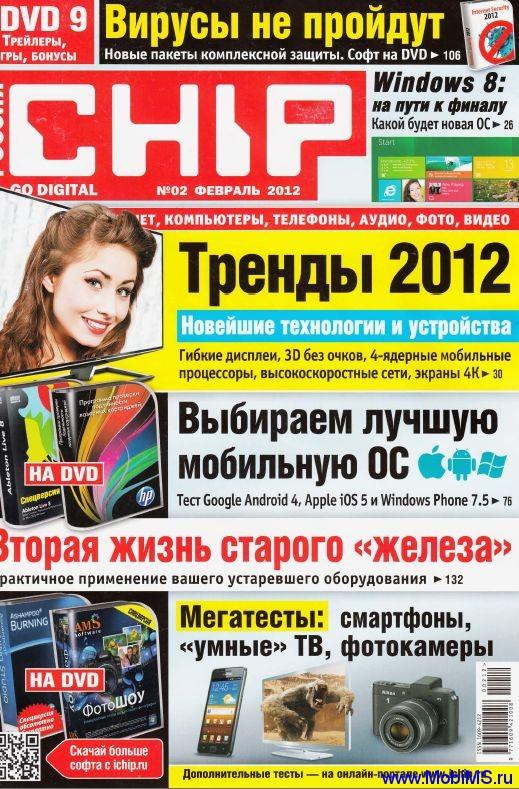 Chip_02.12_RU