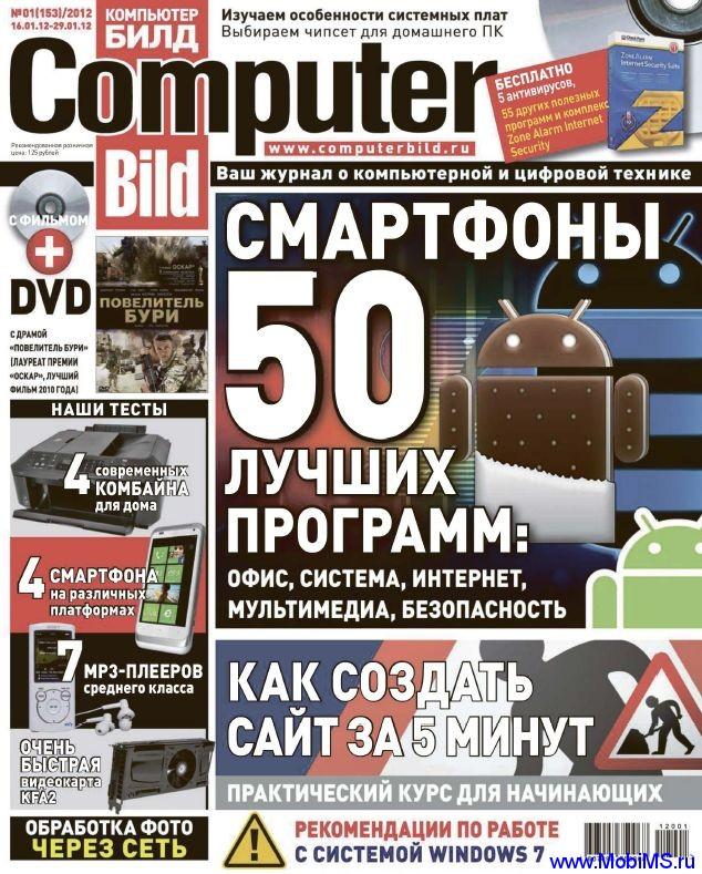 Журнал Computer Bild №1 (январь 2012)