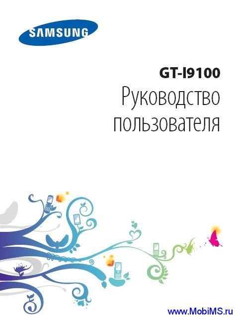 Руководство пользователя для Samsung Galaxy S II GT-I9100 на русском.