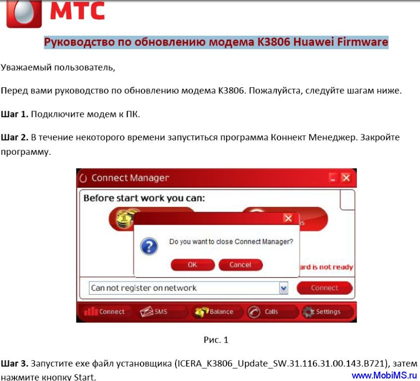 Инструкция по обновлению модема Huawei K3806  + прошивка ICERA_K3806_Update_SW.31.116.31.00.143.B721