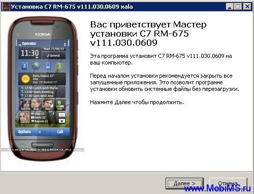 Прошивка для Nokia C7 RM-675 v111.030.0609 xala