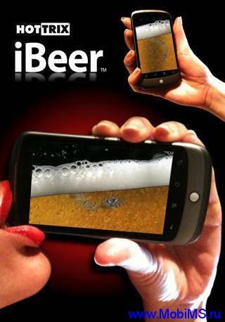 iBeer 1.67 — виртуальное пиво для Андроида.
