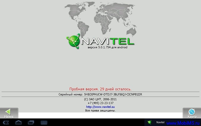 navitel android free download, навител навигатор …