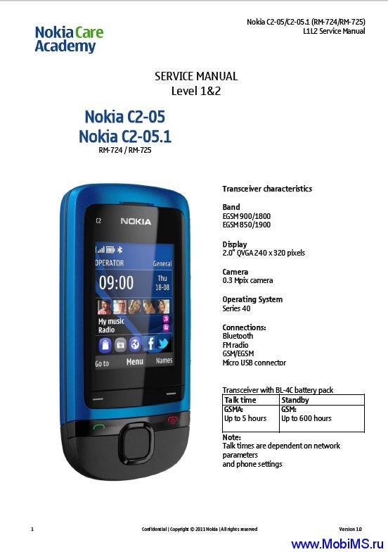 Сервисная инструкция - Service manual Level 1&2 для Nokia C2-05 RM-724 и C2-05.1 RM-725