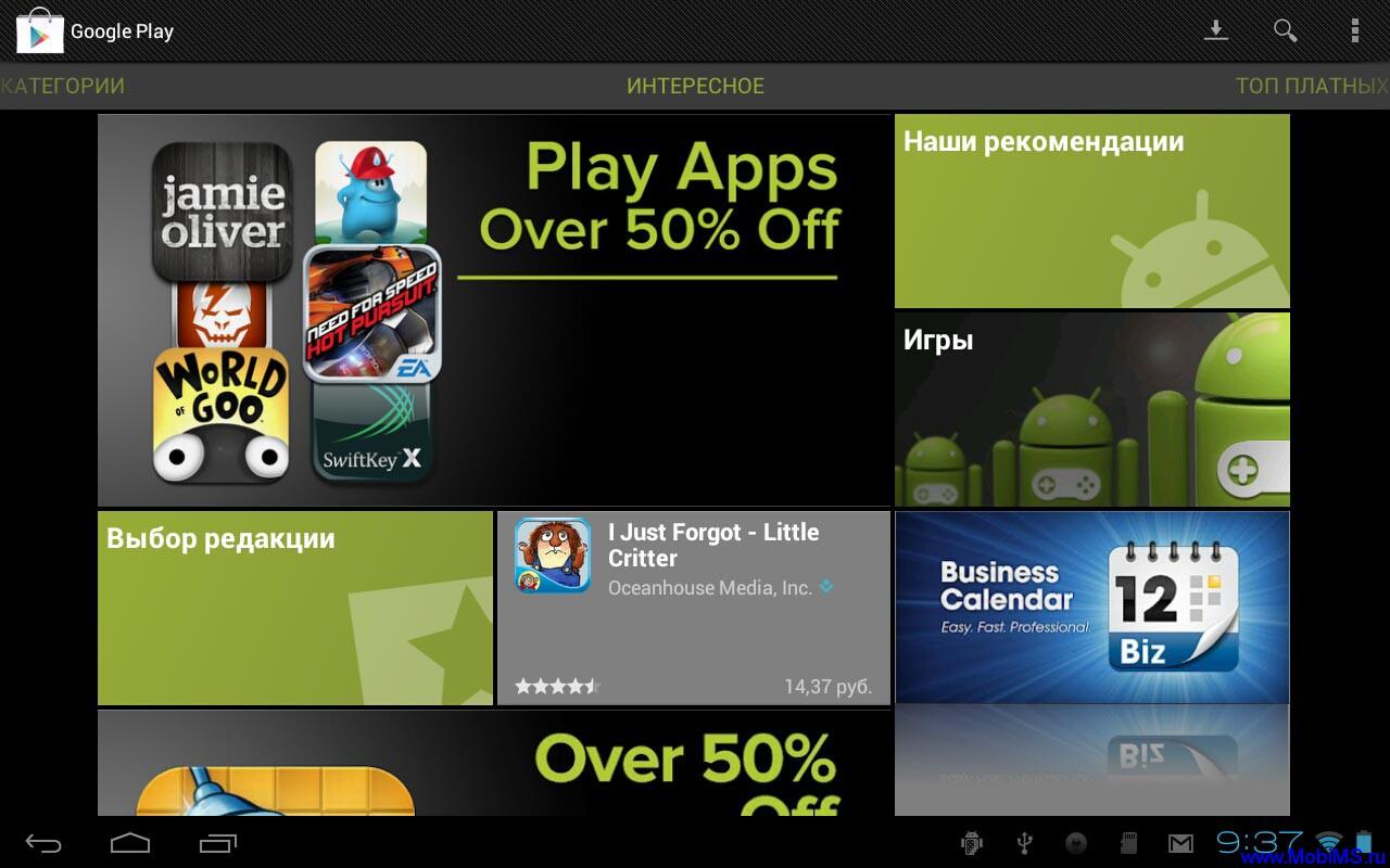 Google закрывает Android Market - встречайте Google Play (добавлено приложение Google Play версия 3.4.6)