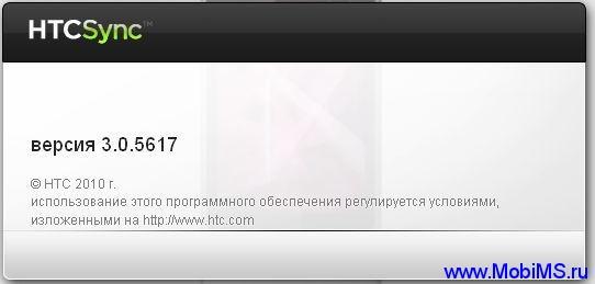 HTC Sync v3.0.5617 и HTC Driver v3.0.0.007