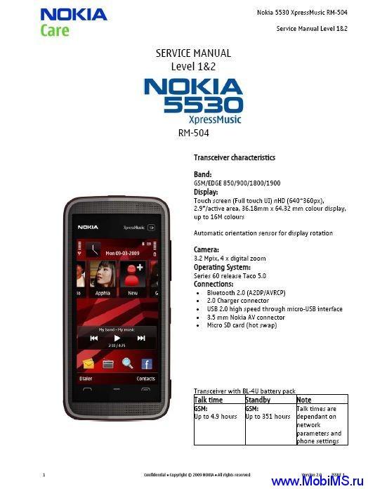 Сервисная инструкция для Nokia RM-504 5530 XpressMusic Service Manual L1L2_v2.0