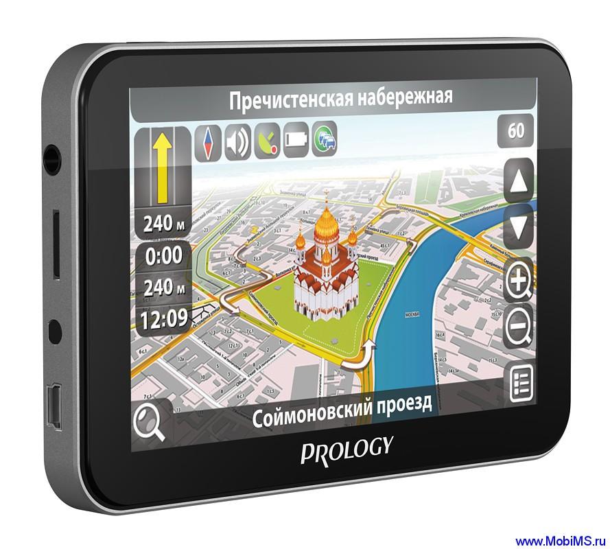 Обновления для навигаторов Navitel Prology + Карта Россия Q4 2011 (для Навител версии 5.1.0.47 и выше)