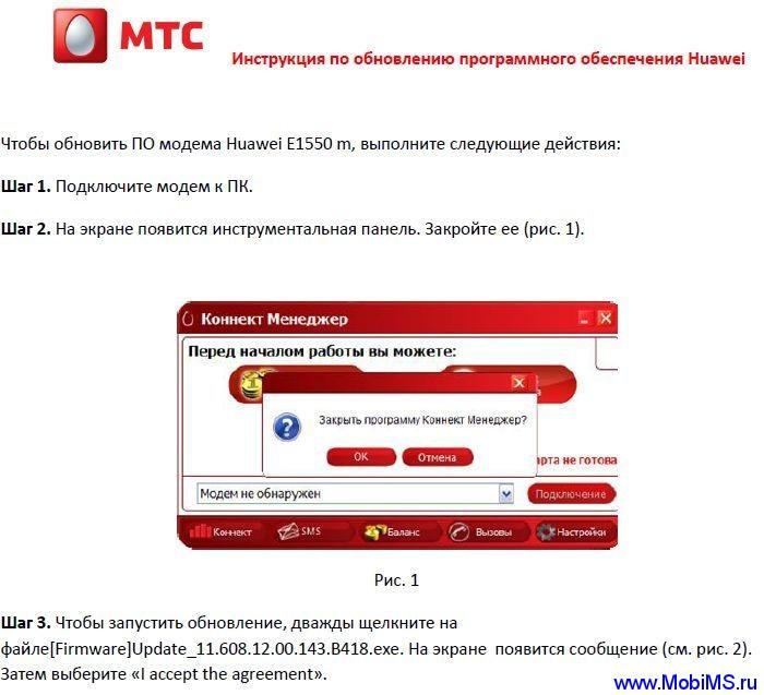 Обновление программного обеспечения МТС Huawei-E1550 + инструкция по обновлению