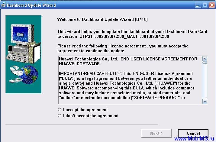 Прошивка менеджера модема (Dashboard) UTPS11.302.09.07.209_MAC11.301.09.04.209 для модема Huawei E1550