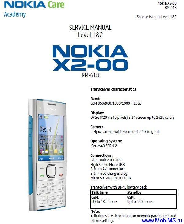 Сервисная инструкция (Service manual Level 1&2) для Nokia X2-00 RM-618