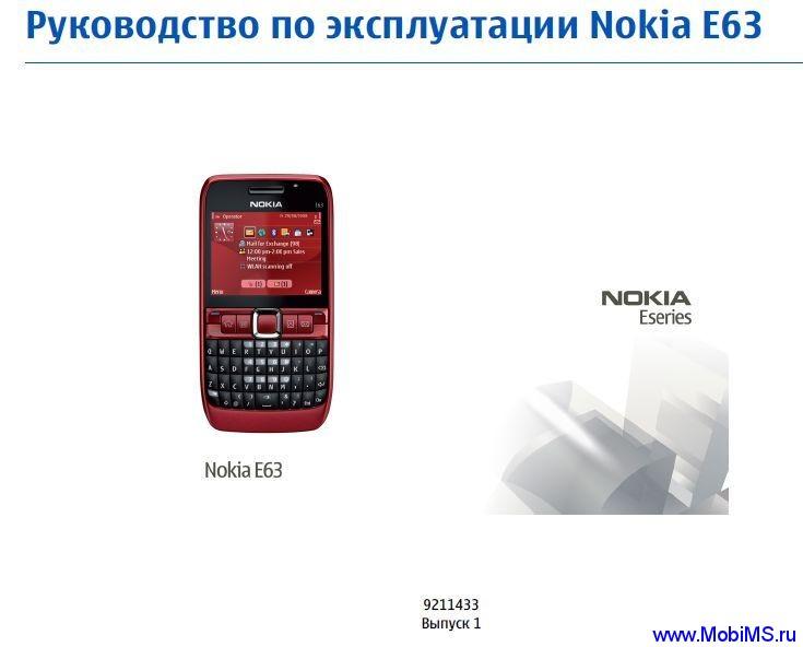 Руководство по эксплуатации для Nokia E63 на русском.