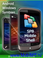 SPB Mobile Shell v.5.0 BETA для Android