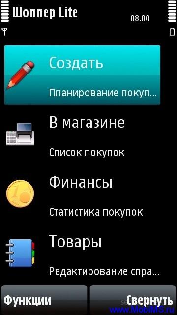 Shopper Lite v.2.30 для Nokia