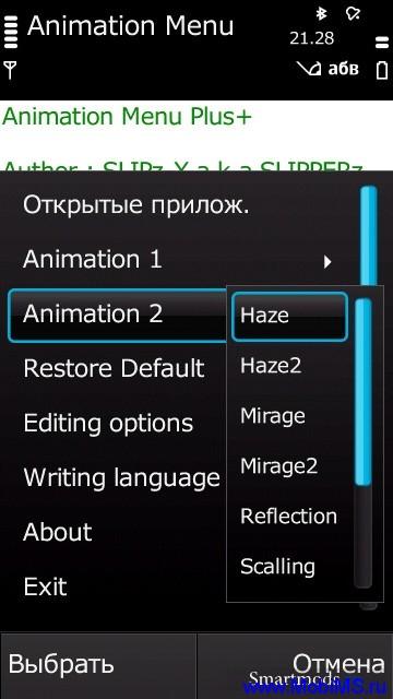 Программа для смены эффектов тем Animation menu plus+ для Nokia Symbian