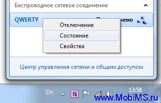 Для начала вам потребуется сделать WiFi соединение с общим доступом. Чтобы сделать это, кликните правой кнопкой мыши в название соединяние и выберите Состояние.