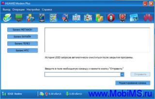 Dashboard (huawei_modem_plus_utps11.300.05.21.543_driver_v.3.17.00) для HUAWEI E150, Е156, Е160, E173, E220, E1550, E1750 и т.д...