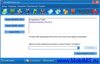 Dashboard (huawei_modem_live_utps11.300.05.21.743_driver_v.4.20.12-1) для HUAWEI E150, Е156, Е160, E173, E220, E1550, E1750 и т.д…