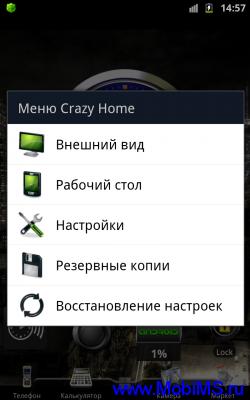 Crazy Home v2.6 Pro для Android