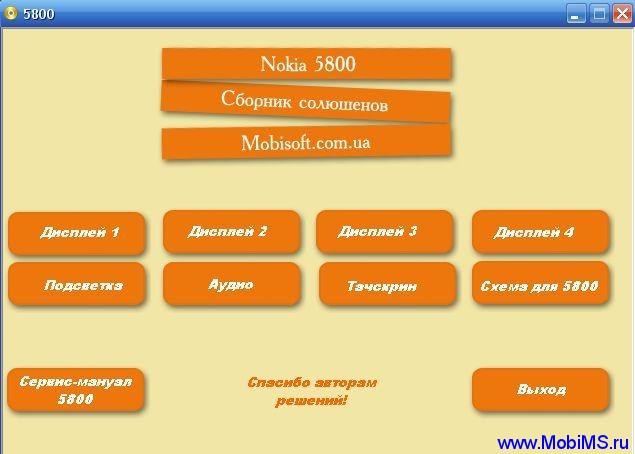 Сборник солюшенов, схема, сервис мануал для Nokia 5800