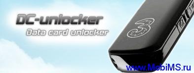 DC-Unlocker Client v1.00.0842 с поддержкой новых моделей модемов и телефонов от Huawei, ZTE, ONDA.