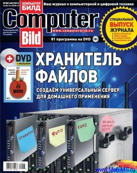 Журнал Computer Bild. Спецвыпуск №8 (апрель 2012)
