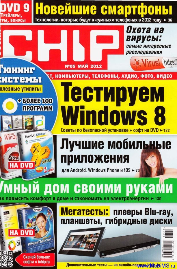 Журнал - Chip №5 ( Россия) - май 2012
