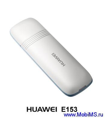 Прошивка E153_Firmware_Update_11.609.18.00.00.B427 для модема Huawei Е153