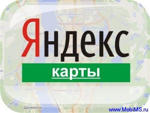 Мобильные Яндекс.Карты v.4.01.3731 beta для Nokia symbian 3 s60v5 s60v3