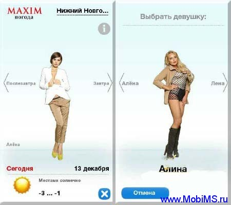 Maxim Weather v.1.00 для Nokia Symbian 9.4, Symbian^3