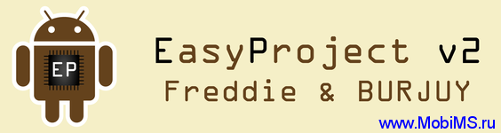 Прошивка EasyProject v2 для Samsung Galaxy S I9000 Android 2.3.5,XXJVT