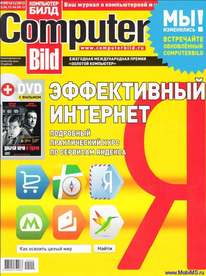 Журнал Computer Bild №9 [апрель - май 2012]