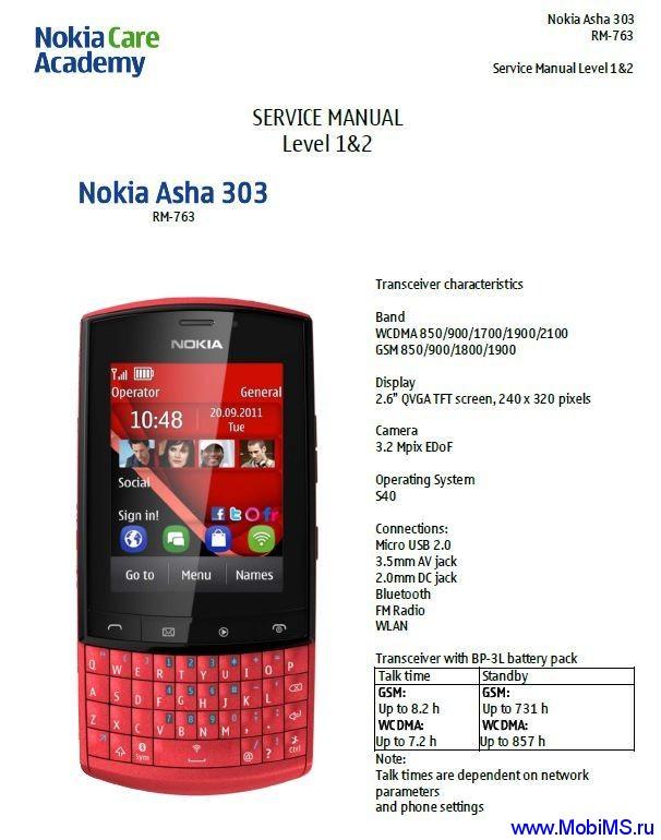 Сервисная инструкция (Service manual 303_RM-763_SM_L1&2_v1.0) для Nokia Asha 303 RM-763