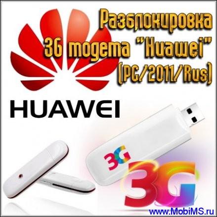 """Подборка программ для 3G модема """"Huawei""""- Разблокировка модема под любого оператора сотовой связи."""