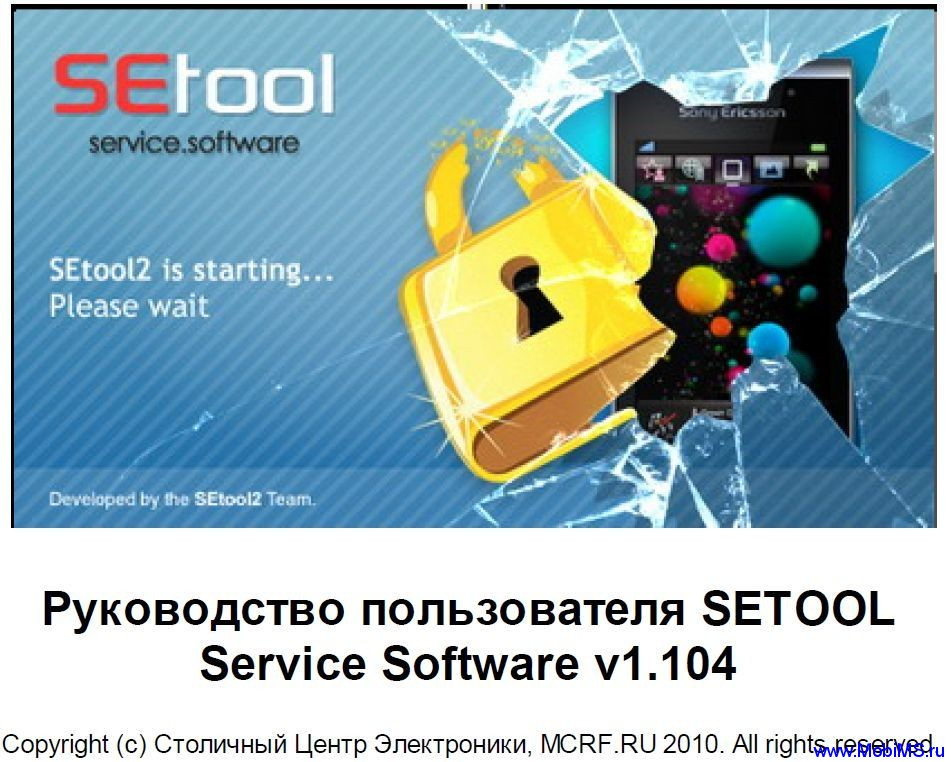 Руководство пользователя SETOOL на русском.