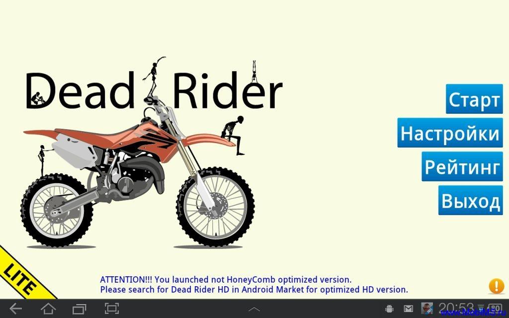 Игра Dead Rider v.2.5 для Android