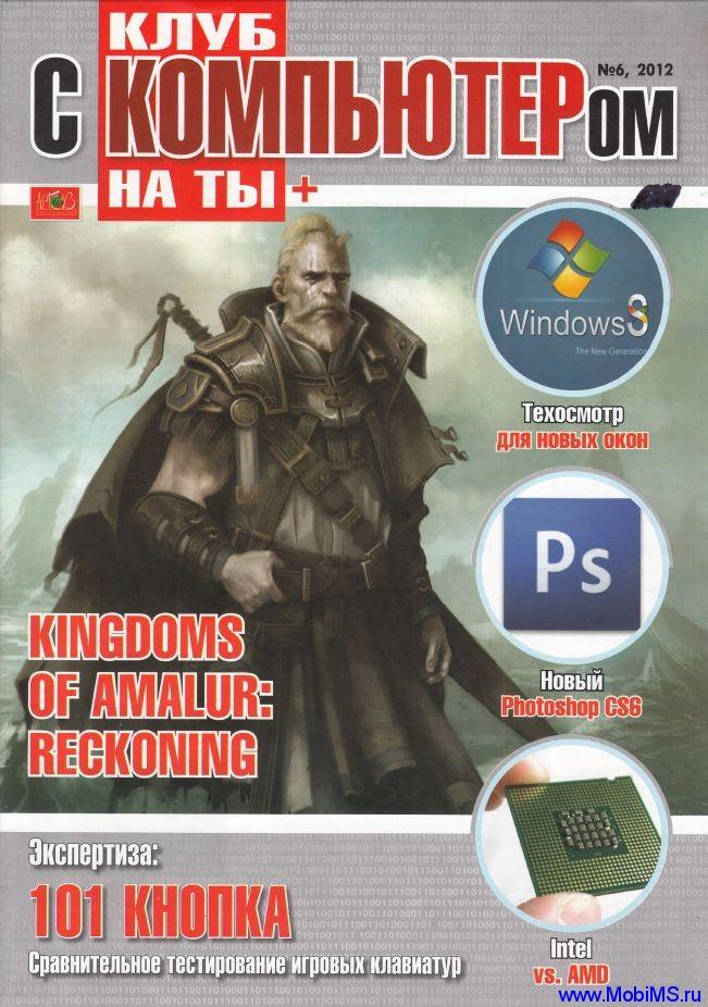 Журнал Клуб с компьютером на ты плюс №6 [апрель 2012]