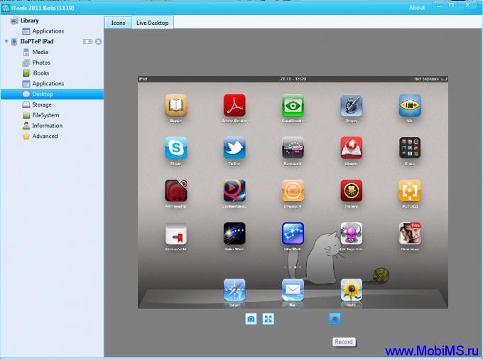 iTools 2012 Beta 0216