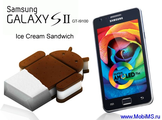 Прошивка I9100XWLP7_I9100XXLPS_I9100EIRLP4_HOME Android 4 Ice Cream Sandwich для Samsung Galaxy S2
