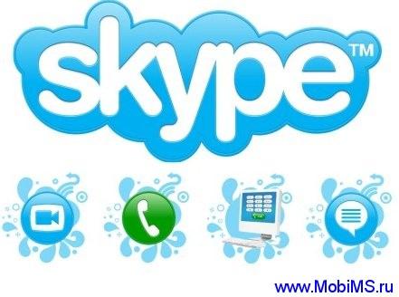 Skype 5.8.0.158