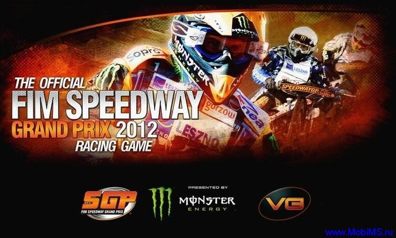 Игра Speedway GP 2012 версия 1.01 для Android