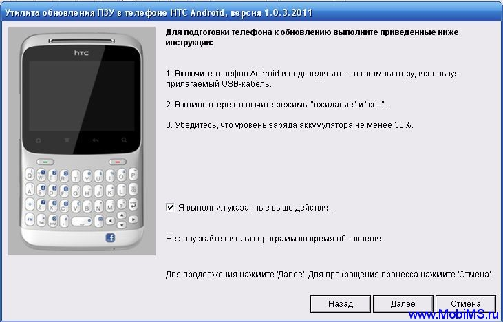 Прошивка (RUU_Chacha_HTC_Europe_1.13.401.1_Radio_47.14.35.3030_7.47.35.17_release_192645_signed.exe) для HTC ChaCha