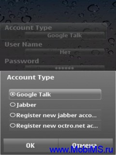 Приложение OctroTalk v.2.6 для Nokia Symbian ^3, 9.1, 9.2, 9.3, 9.4