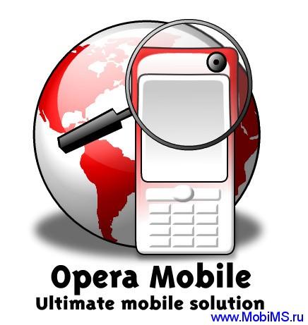 Приложение Opera Mobile v.12.00.2255 для Nokia Symbian ^3, 9.1, 9.2, 9.3, 9.4