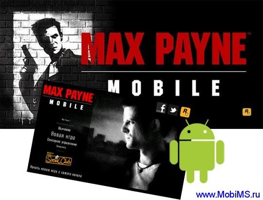 Игра Max Payne Mobile версия: 1.0 для Android