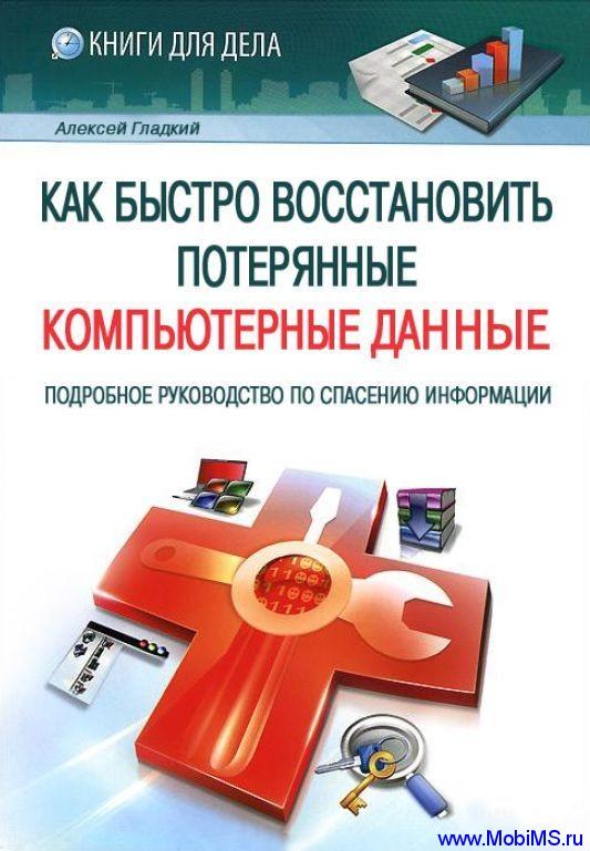 """Книга """"Как быстро восстановить потерянные компьютерные данные"""" - подробное руководство по спасению информации."""
