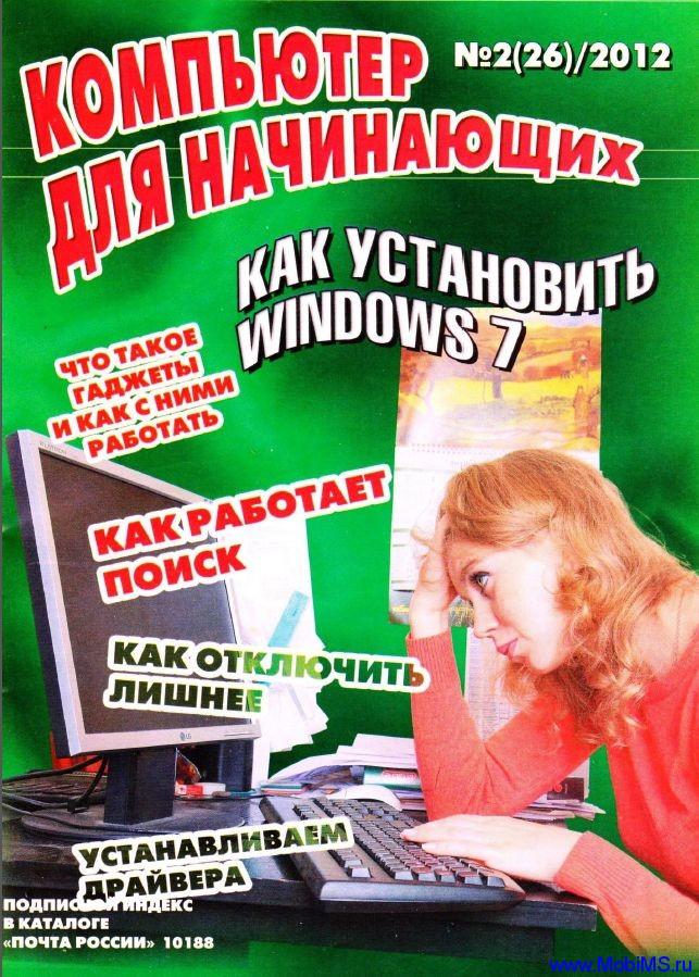 """Журнал """"Компьютер для начинающих"""" №2(26)/2012"""